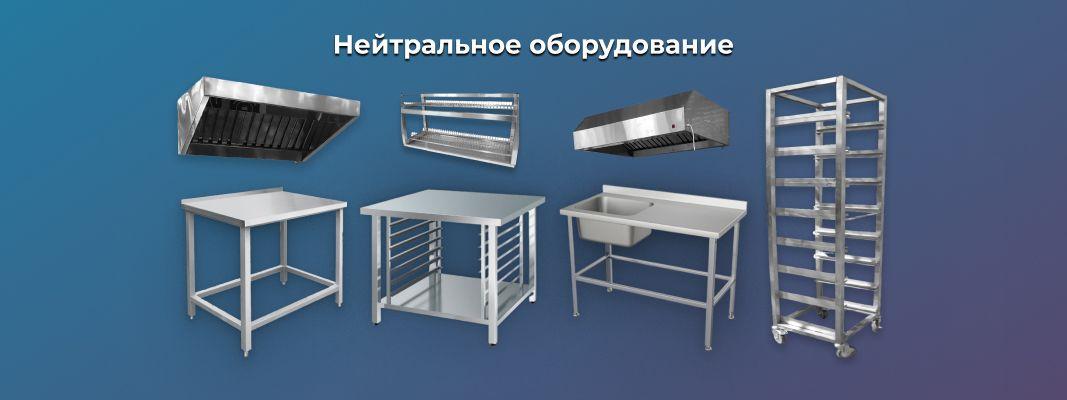Нейтральное оборудования для ресторанов, кафе и баров