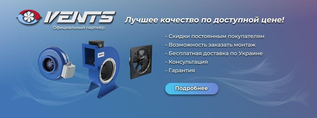 Продукция Вентс по лучшим цена в Днепре и Украине