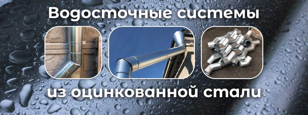Водосточные системы из оцинкованной стали